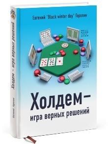 Книга по покеру: Холдем - игра верных решений. Евгений Горелик
