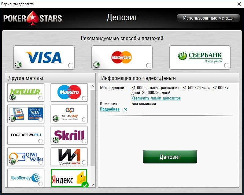 старс на на реальные деньги на покер играть деньги онлайн в