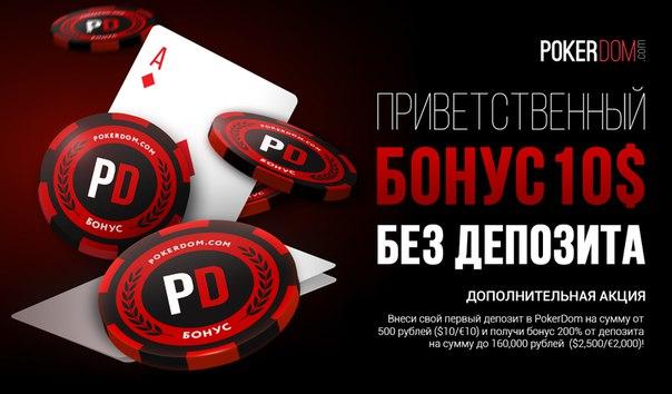 покер при регистрации матч промокод