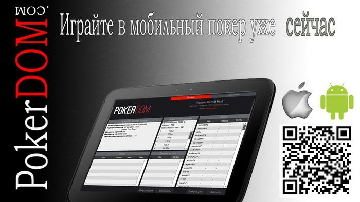 Приложение покердом для айфон