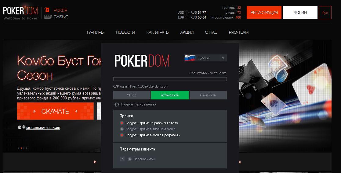 фото Зеркало сайта покердом