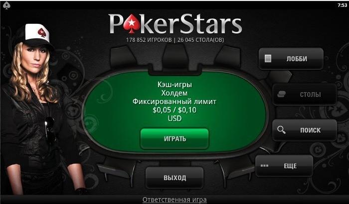 pokerstars скачать игру на деньги