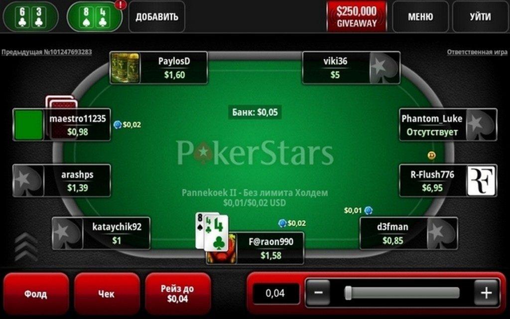 клиент покер старс для игры на деньги