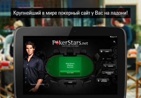 скачать покер старс на андроид игра на деньги