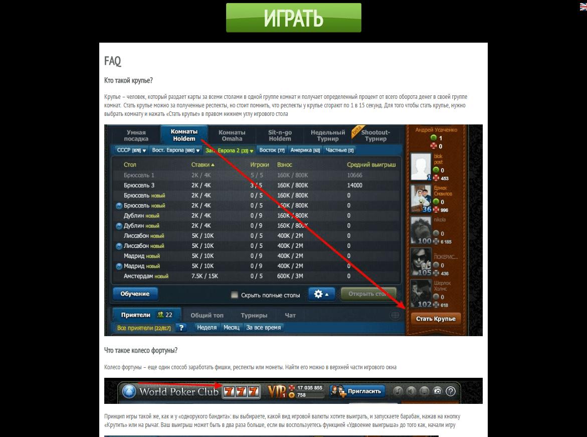 Сайт гри в покер на гроші