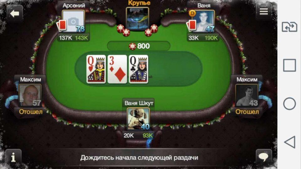 читы для ворлд покер клуб в контакте