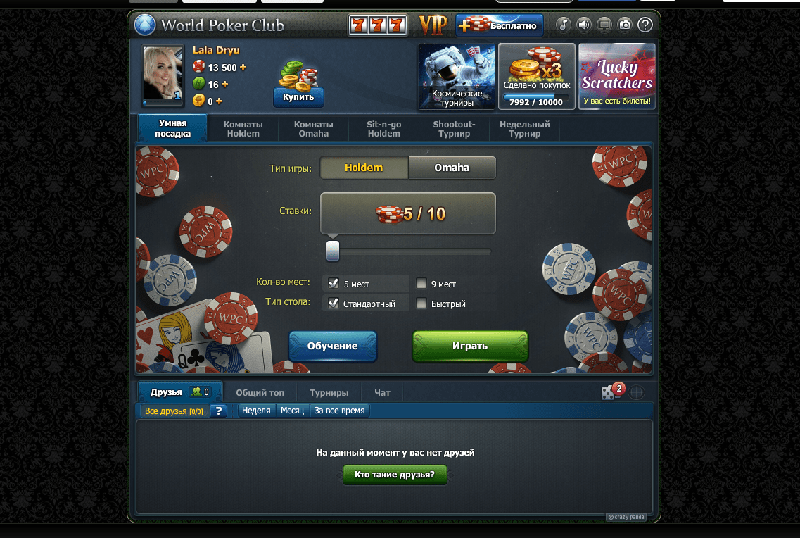 Скачать программу world poker club cheats