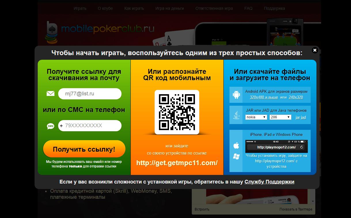 фонбет официальный мобильный телефон скачать бесплатно