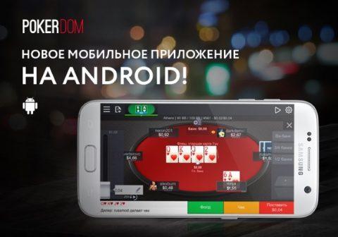 скачать игру на андроид рум