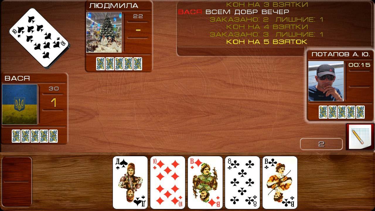онлайн расписной компьютера покер для