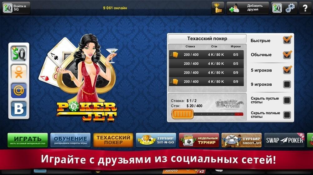 покер скачать jet онлайн
