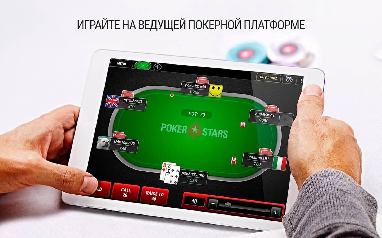 скачать онлайн покер на телефон