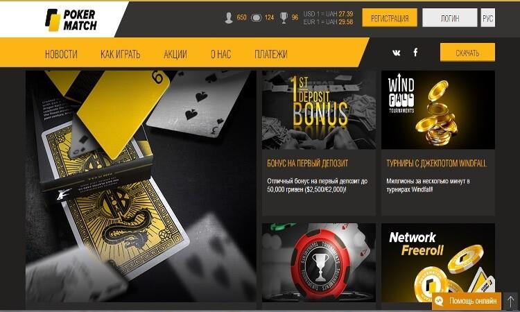 онлайн украине играть покер в