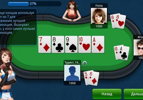 Бесплатно играть в покер арена онлайн бесплатно на русском игровая зона казино в краснодарском
