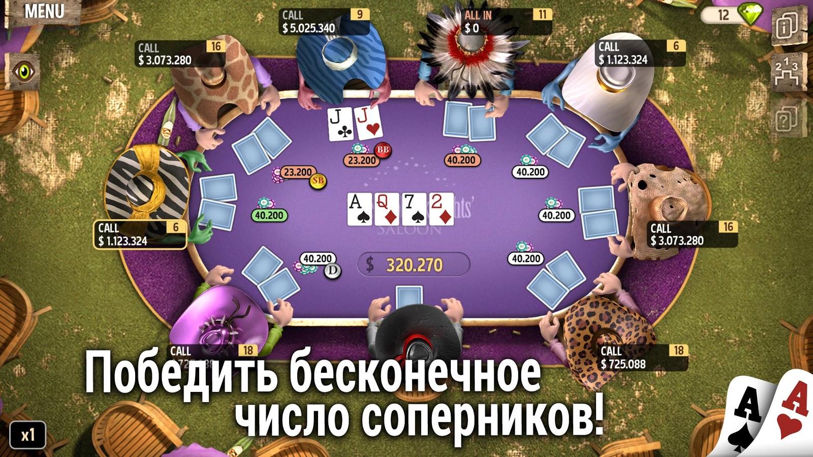 Скачать покер на компьютер бесплатно на русском языке онлайн постоянно вылетает казино вулкан